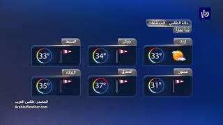 النشرة الجوية الأردنية من رؤيا 3-6-2019 | Jordan Weather