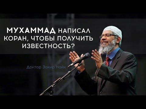 Мухаммадﷺ написал Коран
