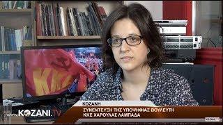 Συνέντευξη με την υποψήφια Βουλευτή Χ. Λαμπαδά
