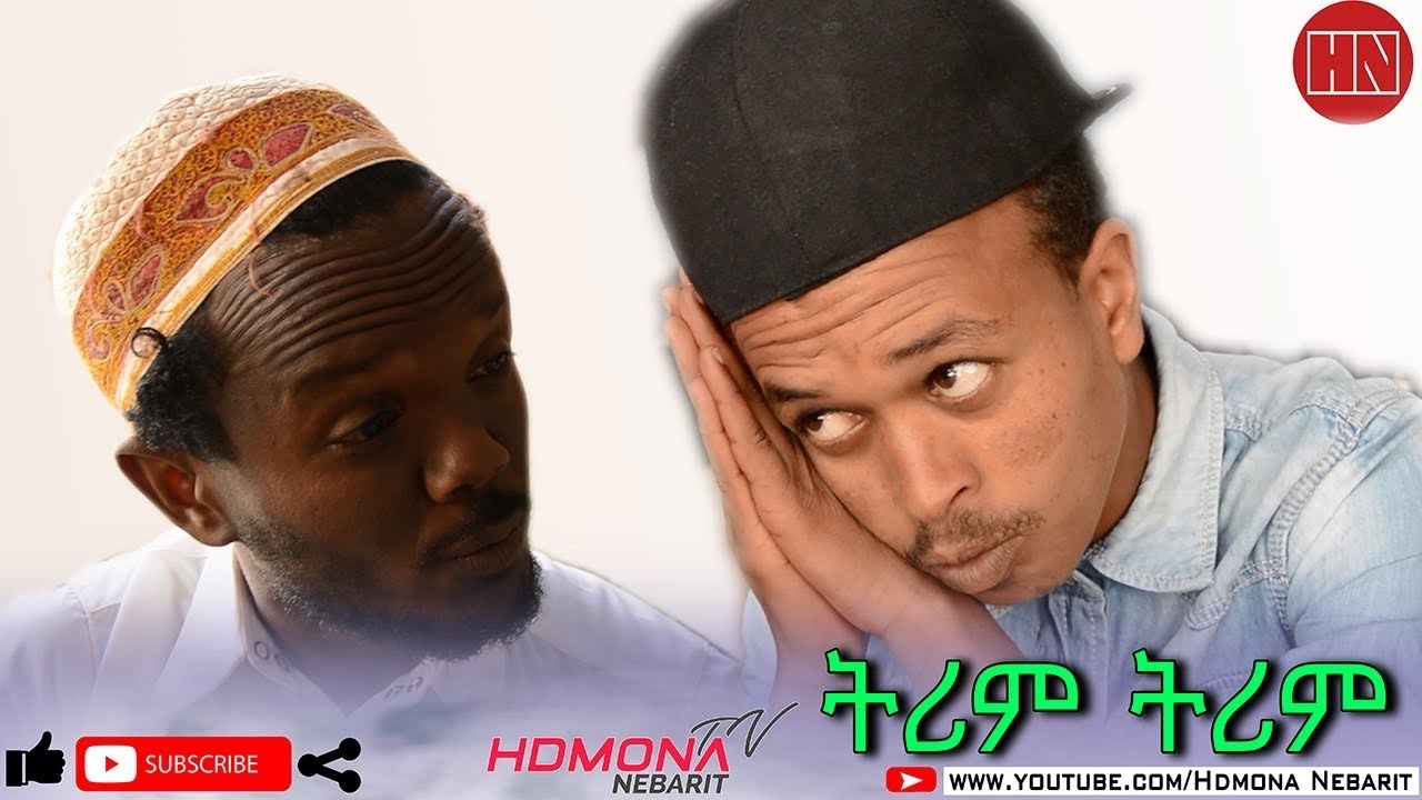 New Eritrean Comedy 2020 - ትሪም ትሪም ብ መርሃዊ ወልዱ Trim Trim  by Merhawi Woldu