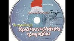Τα ωραιότερα Χριστουγεννιάτικα τραγούδια