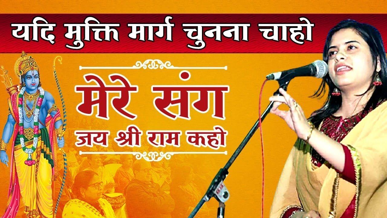 Kavita Tiwari I मेरे संग जय श्री राम कहो I Latest Kavi Sammelan I Veer Ras I Deshbhakti Kavita
