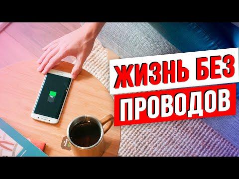 БЕСПРОВОДНАЯ ЗАРЯДКА / Все плюсы и минусы