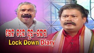 Lockdown Diary || Sankar || Congress Leader Sura Routray || Odia Comedy Show