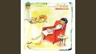 Dan Shen Ri Ji (Si Ji Ge)
