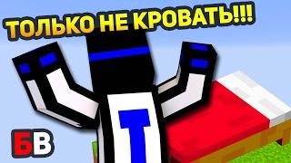 О НЕТ! НАМ СЛОМАЛИ КРОВАТЬ (Minecraft Bed Wars)
