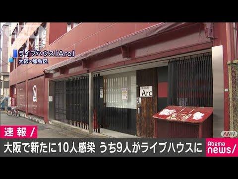 ハウス 大阪 感染 ライブ