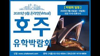 UTS 패션학과 - 온라인 2020 호주유학박람회 무료…