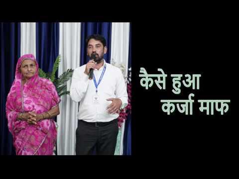 बुड़ी मां का कैसे हुआ कर्जा माफ़। Vinod Prochia Ministry