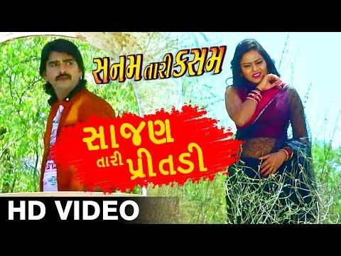 Sajan Tari Pritdi - Sanam Tari Kasam | VIDEO SONG | New Gujarati Movie | Rajdeep Barot,Jyoti Sharma