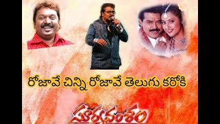 Rojave Chinni Rojave Telugu Karaoke song for Male Singers