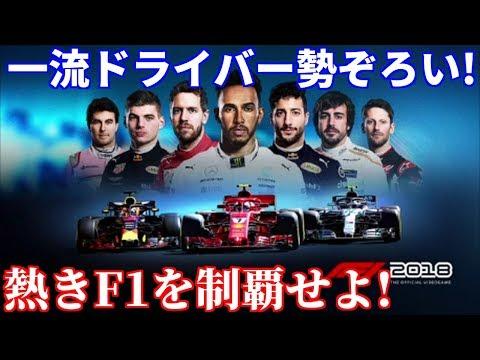 【F1 2018 実況】 ライバルはハミルトンにライコネン達! 夢のF1デビュー! Part1