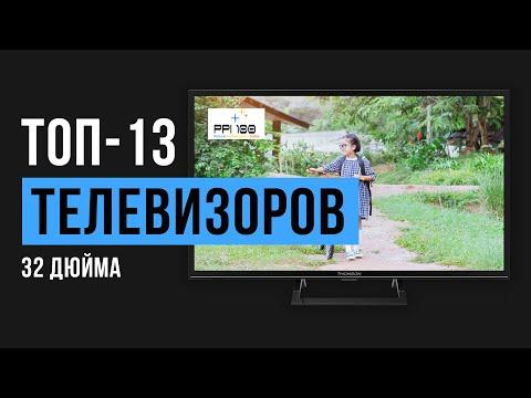ТОП-13 телевизоров с диагональю 32 дюйма   Рейтинг лучших 2020 года