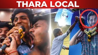 THARA LOCAL : Mahesh Babu Mass  B'Day Celebration   MAHARSHI   MM 03