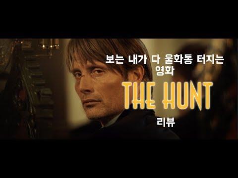 [결말포함] 보는 내가 다 울화통 터지는 영화 더 헌트(The Hunt) 리뷰