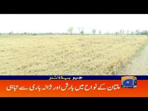 Geo Headlines - 09 AM - 18 April 2019