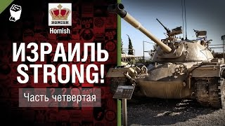 Израиль STRONG! Высокие Уровни - Часть 4 - от Homish [World of Tanks]