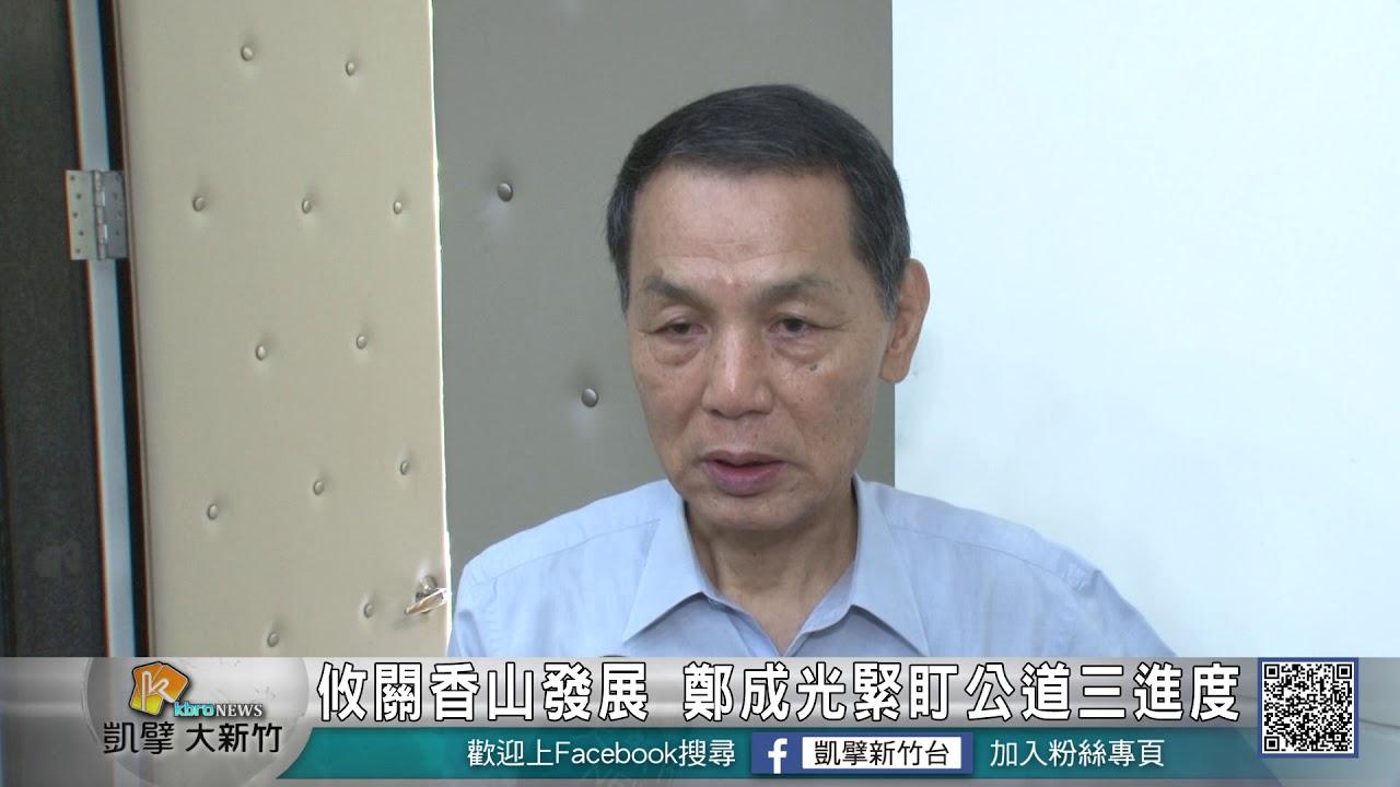 20180601N 攸關香山發展 鄭成光緊盯公道三進度 - YouTube