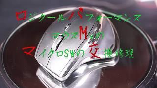 マウス修理MX thumbnail
