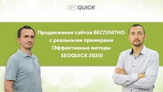 Продвижение сайтов БЕСПЛАТНО с реальными примерами (Эффективные методы SEOquick 2020)