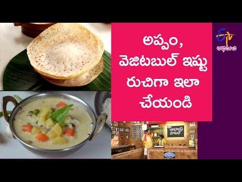 Appam   Babai Hotel   4th December 2017   Full Episode   ETV Abhiruchi