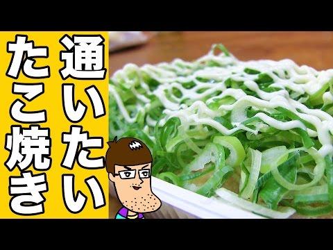 【チート飯】ネギどっさり!大阪芸人がオススメする激ウマたこ焼き!
