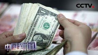 [中国新闻] 新闻观察:中国外汇储备稳中有升   CCTV中文国际