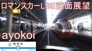 小田急ロマンスカーLSE 前面展望 はこね81号 新宿-箱根湯本