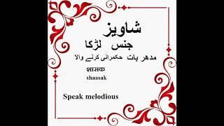 Shawaiz Name Meaning in Urdu - Islamic baby names