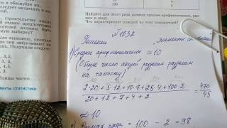 1032 Алгебра 8 класс, элементы статистики задача