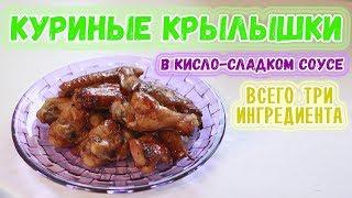 Куриные крылышки - потрясающе вкусный рецепт! Простые рецепты блюд для новичков