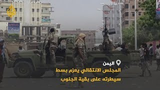 🇾🇪 السيطرة على عدن.. أولى خطوات الانتقالي لتقسيم اليمن