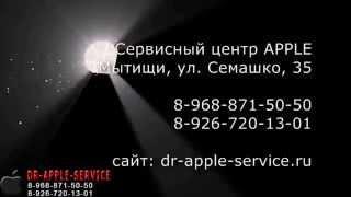 Сервисный центр Apple Мытищи - ремонт iPhone(Ремонт iPhone, iPad в Мытищи сайт: http://dr-apple-service.ru тел 8-968-871-50-50 8-926-720-13-01., 2015-11-24T20:28:37.000Z)