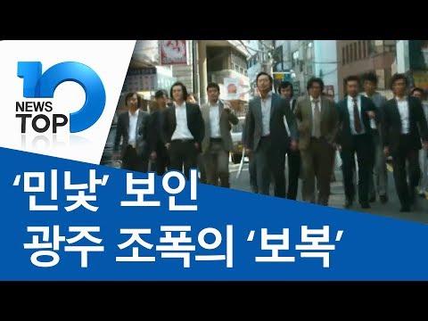 '민낯' 보인 광주 조폭의 '보복'