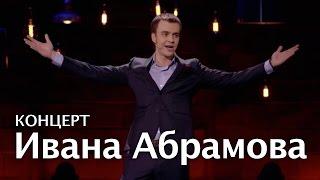 Концерт Ивана Абрамова 2017 - ОБЗОР - МятаМята 69