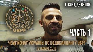 Чемпионат Украины по Бодибилдингу UBPF (Киев, Ноябрь 2016) Часть 1