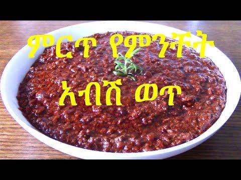 Ethiopian Food - Beef Wot Recipe - Berbere Injera Amhar...   Doovi