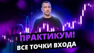 ПРАКТИКУМ! Все ТОЧКИ ВХОДА по стратегии Алексея Громова!