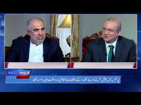 Live: Program Nadeem Malik Live, 10 September 2019 | HUM News