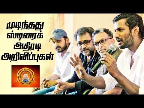 பிரச்னைய எப்படி முடிச்சாங்க தெரியுமா? | Tamil Film Producers Council