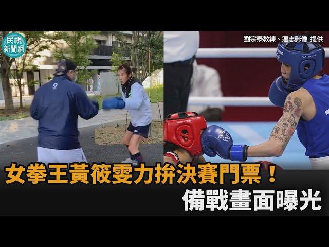 東奧/力拚金牌!女拳王黃筱雯爭決賽門票 賽前特訓畫面曝光-民視新聞