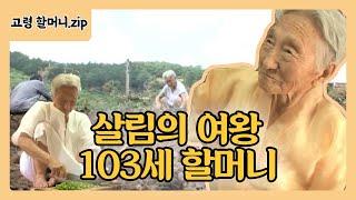 살림의 여왕 103세 한말재 할머니 @토요특집 모닝와이드 130824