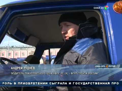 Автопарк якутской Почты России пополнился 40 автомобилями