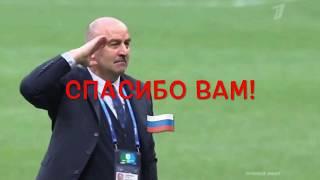 Сборная России по футболу на ЧМ 2018 в России