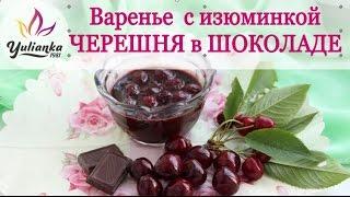 ЧЕРЕШНЯ в ШОКОЛАДЕ. Рецепт любимого варенья от YuLianka1981
