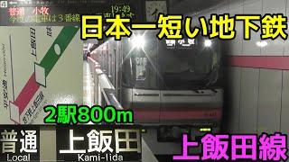 日本一短い地下鉄路線 上飯田線をご紹介します
