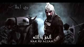 حصرياً اغنية مسلسل محمد الفاتح | الحق يا الله | مترجمة - Mehmed bir cihan fatihi