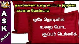 எப்படி ஒரே நொடியில் ஈஸியா தலையணை உறை போடுவது ? How to Put Pillow Cover Easily ? ASK Jhansi