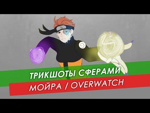 видео: Трикшоты сферами Мойры в overwatch
