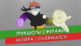 Трикшоты сферами Мойры в Overwatch